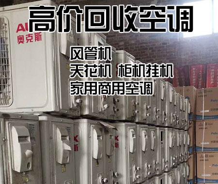 石家庄空调回收 各区快速上门服务