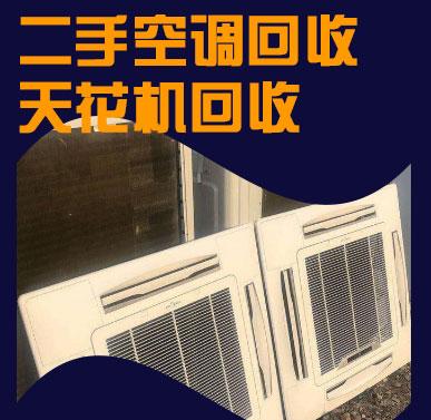 方便快捷高价回收空调_石家庄空调回收
